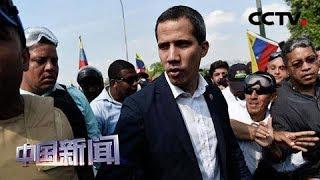 [中国新闻] 委内瑞拉政府称再次挫败反对派政变企图 | CCTV中文国际