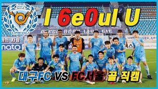 [K리그1 6R 대구 vs 서울] 마 이게 대구다! 대…