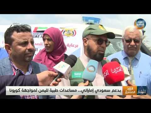 البحسني يعلن رفع حظر التجوال تقديرًا للانضباط الشعبي بحضرموت (3 أبريل)