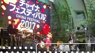 2017年10月に東京・代々木公園で開催された『チャイナフェスティバル201...