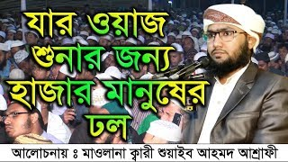 Download lagu shoaib ahmed ashrafi waz য র ওয জ শ ন র জন য হ জ র ম ন ষ র ঢল MP3