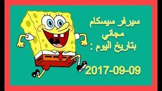 سيرفر سيسكام مجاني بتاريخ اليوم 09-09-2017 Cccam free