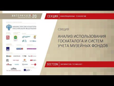 ИНТЕРМУЗЕЙ - 2020 - АНАЛИЗ ИСПОЛЬЗОВАНИЯ ГОСКАТАЛОГА И СИСТЕМ УЧЕТА МУЗЕЙНЫХ ФОНДОВ - ZOOM-запись