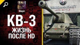 КВ-3 жизнь после HD - от Slayer World of Tanks
