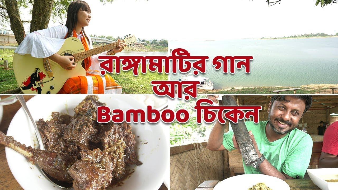 রাঙ্গামাটির গান আর Bamboo চিকেন | Berainna Lake | Bangla Food Review