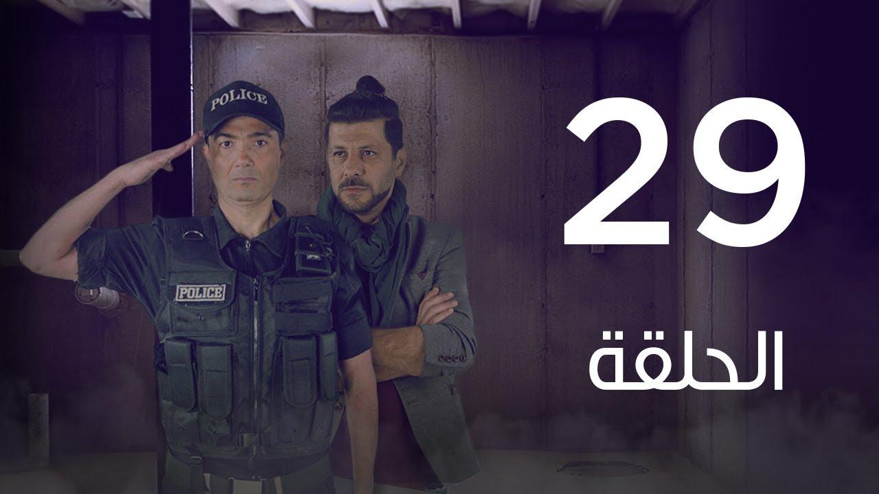 مسلسل 7 أرواح | الحلقة التاسعة والعشرون - Saba3 Arwa7 Episode 29