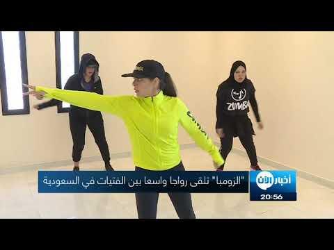 خاص - -الزومبا- تلقى رواجا واسعا بين الفتيات في السعودية