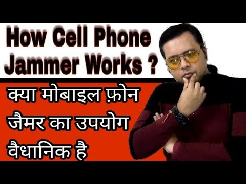 How Cell Phone Jammer Works ? Is it legal to use ? ( HINDI )