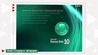 Туториал для Kaspersky WindowsUnlocker(Video production services: http://alconost.com/en/video Производство видеороликов: http://alconost.com/video В этом ролике мы расскажем как..., 2014-05-01T19:26:32.000Z)