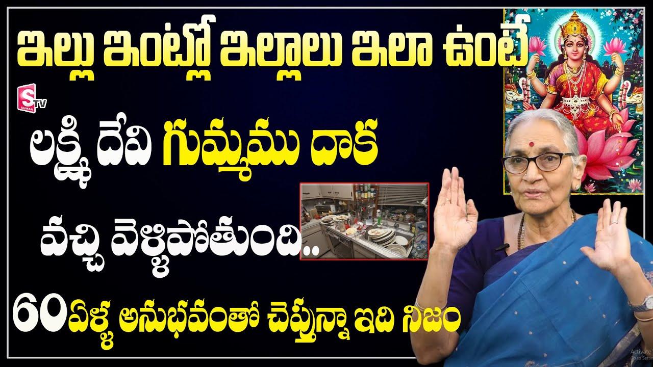 Download Ananthalakshmi - Dharma sandehalu | ఇంట్లో ఉండే ఆడవాళ్ల కోసమే చెప్తున్నా | Lakshmi devi | SumanTV