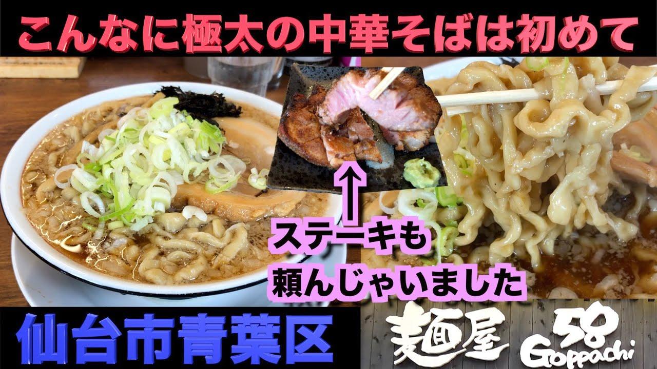 【宮城ラーメン39】仙台市青葉区 麺屋58さんにお邪魔して、極太背脂中華そばを食べてきました。ramen review