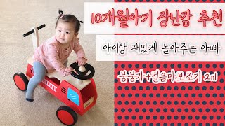 [10개월아기 장난감 …