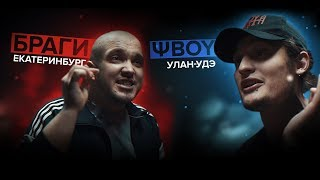 #SLOVOSPB - БРАГИ Х ΨBOY (MAIN EVENT)