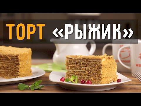 Торт Рыжик рецепт со сметанным кремом