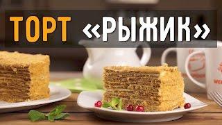 Торт Рыжик — рецепт со сметанным кремом