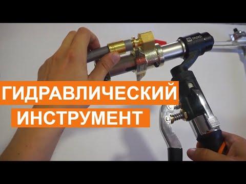 Гидравлический инструмент для натяжных фитингов FADO SLICE.