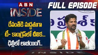 Focus on T Congress Senior Leaders Group Politics about Revanth Reddy | Inside