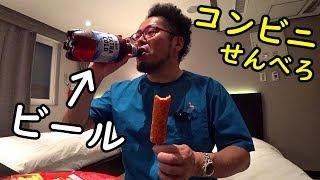 コンビニでせんべろ【GS25】ビールが安く面白い