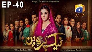 Naik Parveen - Episode 40 | HAR PAL GEO