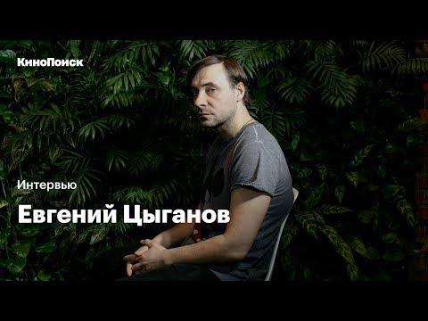 Евгений Цыганов о «Мертвом озере», мемах про себя и новом поколении актеров