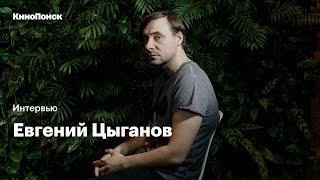 Евгений Цыганов о «Мертвом озере», мемах про себя ...