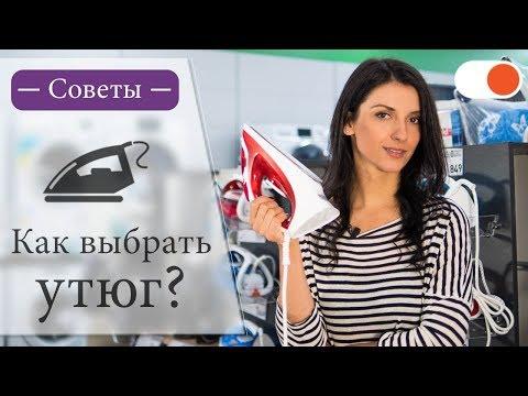 Видео как выбрать утюг