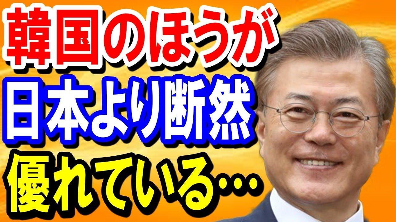 【海外の反応】アメリカ「なぜ韓国は日本よりずっと優れた国なの?」これに対し驚きの意見と轟々の非難が殺到!【日本の魂】