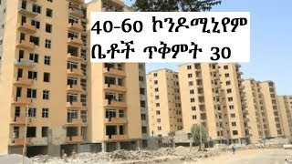 40-60 ኮንዶሚኒየም ቤቶች ጥቅምት 30 ይተላለፋሉ  Addis Ababa Condominium