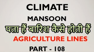 Monsoon,  climate, agriculture lines -108, agriculture classes, agriculture GK online