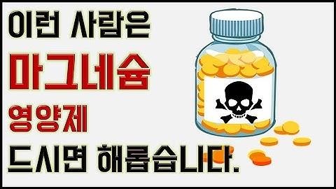 이런 분들은 마그네슘 영양제 드시지 마세요. People who should not take magnesium supplements.