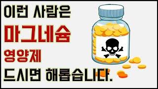 이런 분들은 마그네슘 영양제 드시지 마세요. Peopl…