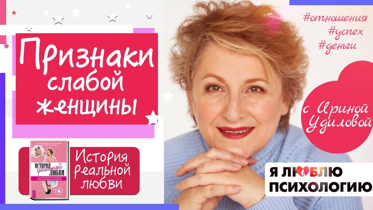 Признаки слабой женщины (Сильная женщина, её привычки) - Удилова vs Торсунов - Психология