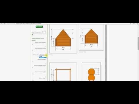 Онлайн калькулятор расчета оцилиндрованного бревна на дом