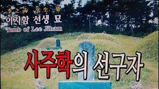 풍수지리도인 45강) 사주학의 선구자 토정 이지함 선생 묘(墓) ...(교수)