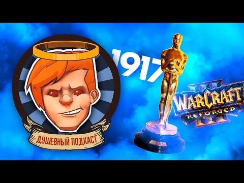 Душевный подкаст №23 — хороним Warcraft 3: Reforged; «1917» и «Оскар» без Циммера; Трансолимпиада