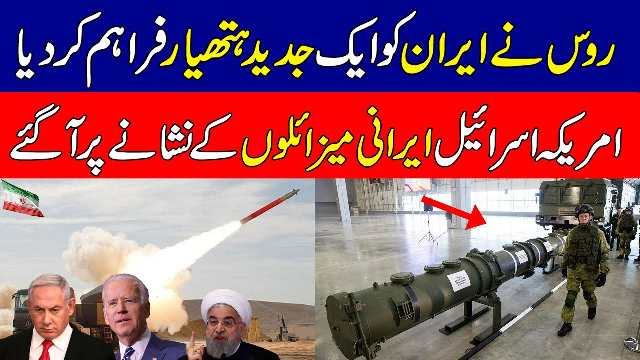 Breaking News | Russia advance technology preparing to supply Iran | KHOJI TV