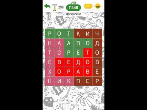 Игра Филворды поиск слов: ответы с 101 по 115 уровни #5