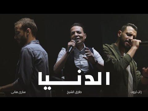 Al Donya -   -   | Zap Tharwat & Sary Hany ft. Tarek El Sheikh