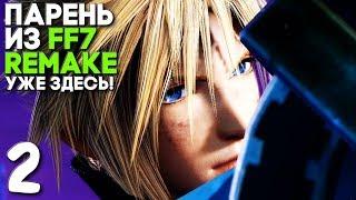 FINAL FANTASY 7 REMAKE УЖЕ ЗДЕСЬ! Почти ► Dissidia Final Fantasy NT ► СЮЖЕТ ► Прохождение ► Часть 2