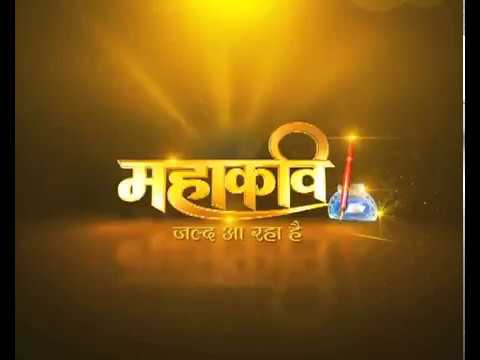 Mahakavi with Dr Kumar Vishwas: Official...