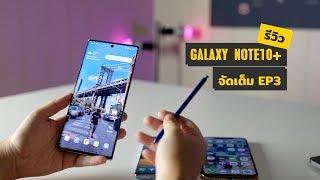 รีวิว Galaxy Note10+ จัดเต็ม | EP3 | เลือกที่ใช่ ใช้ให้คุ้ม