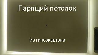 видео Делаем парящий потолок из гипсокартона