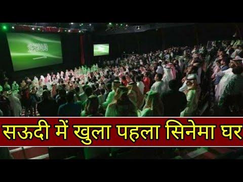 Saudi Arabia में 35 साल बाद खुला सिनेमा घर, Cinema Returns To Saudi Arabia After 35 Years