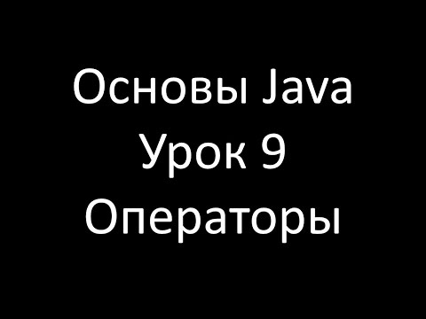 Основы Java. Урок 9: Побитовые (поразрядные) операторы Java