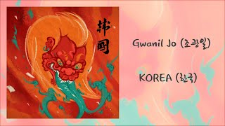 Gwangil Jo(조광일) - KOREA(한국) Ly…