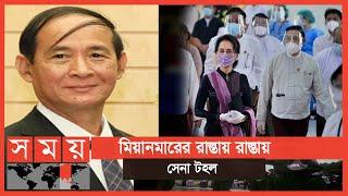 অং সান সু চি ও প্রেসিডেন্ট উইন মিন্ট সামরিক বাহিনীর হাতে আটক | Aung San Suu Kyi | Win Myint