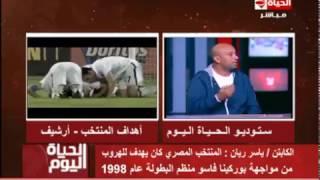 ياسر ريان: متفائل بقدرة المنتخب الوطني على هزيمة بوركينا فاسو.. فيديو
