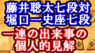 藤井聡太七段対堀口一史座七段戦に関する個人的見解(順位戦C級1組)【修正版】