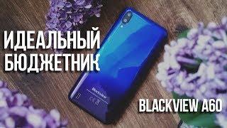 неужели ИДЕАЛЬНЫЙ смартфон BLACKVIEW A60 ? - полный ОБЗОР на русском