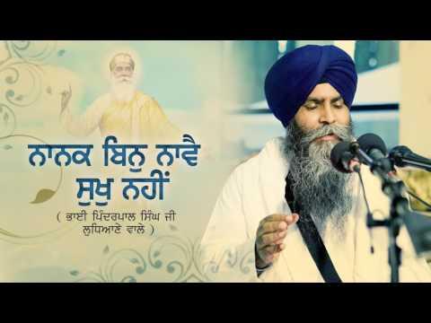 New Katha 2017 || Nanak Bin Naave Sukh Naahin || Bhai PinderPal Singh ji || Guru Sewa Records